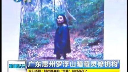 广东惠州罗浮山暗藏灵修机构    新闻 2100  120322