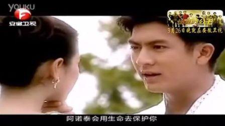 安徽卫视3月26日泰剧《出逃的公主》宣传片