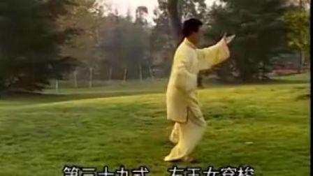 带字幕口令56式传统杨式太极拳 演练 崔仲三