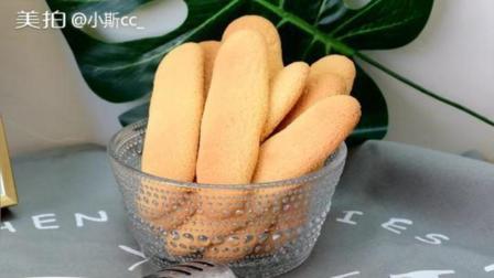 酥脆可口的手指饼干做法#美食#