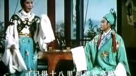 越剧经典《梁山伯与祝英台》袁雪芬 范瑞娟