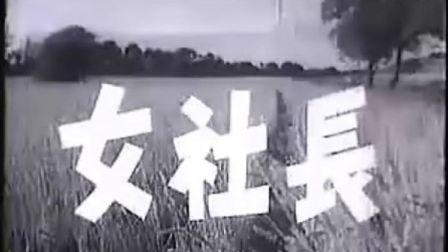 反修:国产经典怀旧故事片老电影   女社长