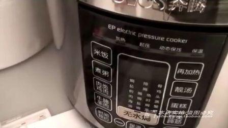 奔腾电压力锅LE505