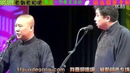 2012.4.1郭德纲 于谦《人在江湖》愚人节专场