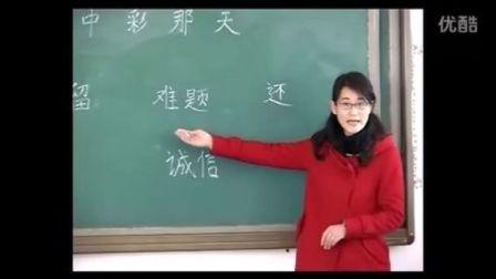 人教版小学语文四年级下册《中彩那天》课堂实录