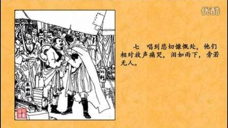 旁若无人(连环画-成语故事)