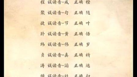 甌語(吳語溫州話)8090后常用误读字