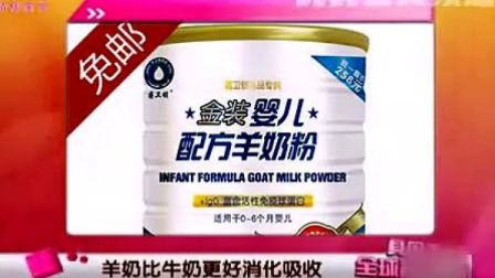 羊奶与牛奶对比