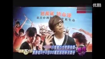 - 粉丝包场电影《阵头》http:quheitouwang.5d6d.com