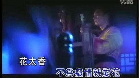 花太香(《楚留香》主题曲)_任贤齐