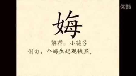 甌語(吳語溫州話)正字講讀計劃(一)