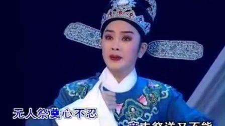 潮剧《孝妇杀家姑》选段:生离死别情难尽
