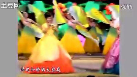 【歌曲·歌  舞】【超清】《和谐大家庭》王丽达等(03:45)