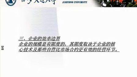 现代企业管理02  王凌云[西安交大]