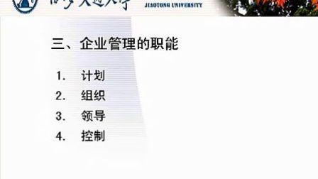 现代企业管理06  王凌云[西安交大]