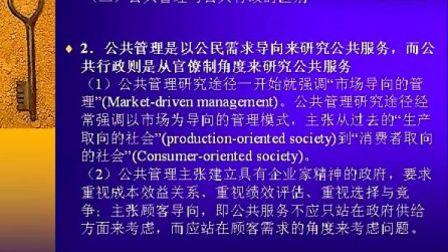 谭小芳:现代行政管理课程培训