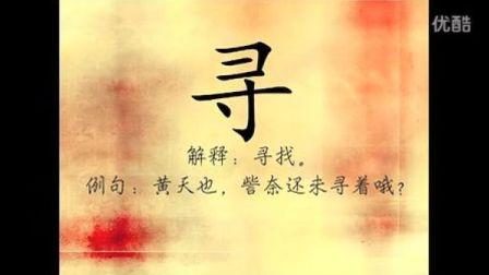 甌語(吳語溫州話)正字講讀計劃(二)