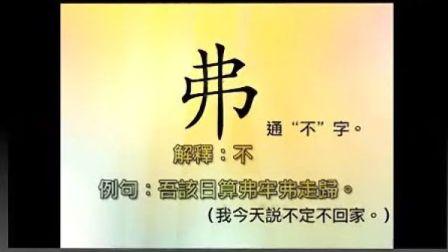 甌語(吳語溫州話)正字講讀計劃(三)