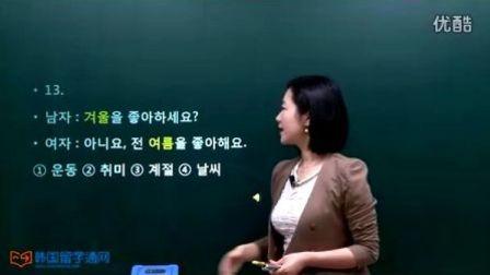 [韩语学习 TOPIK 初级试题] 24届 韩国语能力考试 听力 3课时