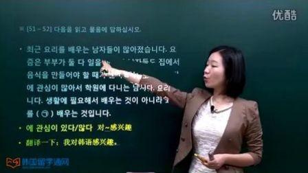 [韩语学习 TOPIK 初级试题] 24届 韩国语能力考试 阅读-2 5课时