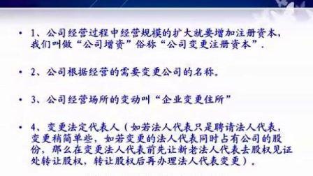 办深圳公司变更 公司变更 企业变更 公司股东变更 地址变更 公司名称变更 法人变更
