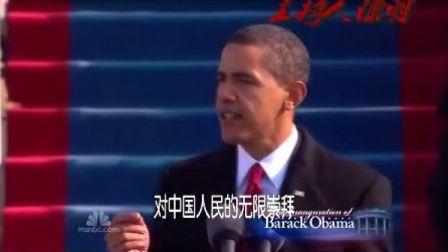 奥巴马婚礼祝福预告片