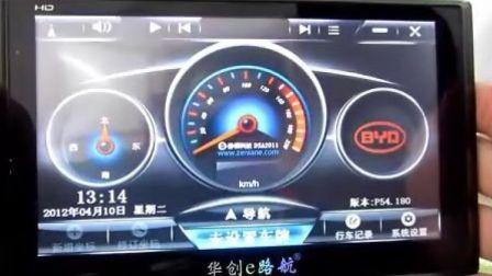 2012年7寸华创E路航X10_洪城购物店拍摄