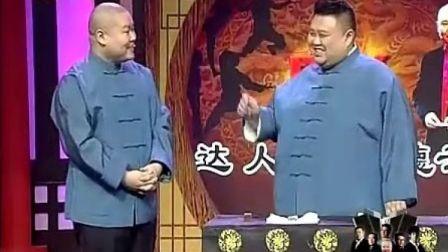 2012.4.5岳云鹏孙越郭德纲德云社开讲相声有话好好说