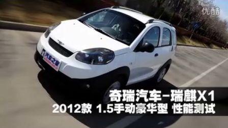 2012款 奇瑞汽车-瑞麒X1 1.5自动豪华版 性能测试