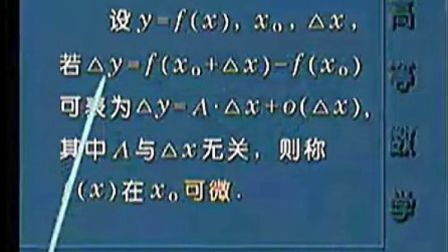 高等数学08-柳重堪教授