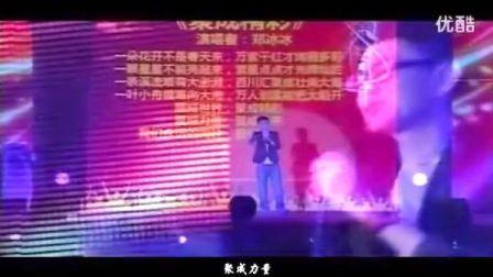 深圳聚成股份有限公司 司歌征集二等奖 聚成精彩(创意歌手郑冰冰)