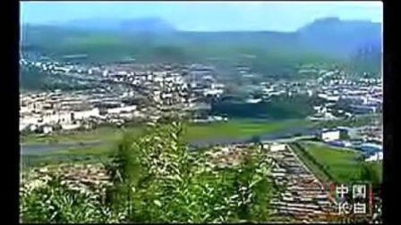 吉林省《白山白朝鲜族自治县》