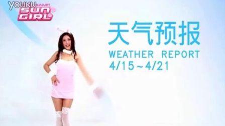 Sungirl 天气预报-(20120415巧可)