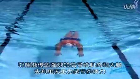 自由泳_TI 2008中文字幕版第1课(共8课)