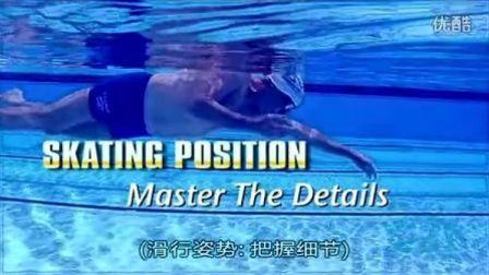 自由泳_TI 2008中文字幕版第2课(共8课)