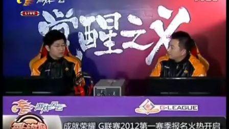 [每日游报] G联赛2012第一赛季报名开启
