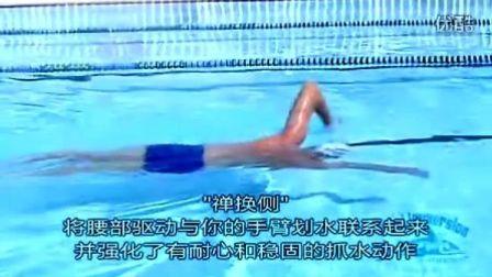 自由泳_TI 2008中文字幕版第4课(共8课)