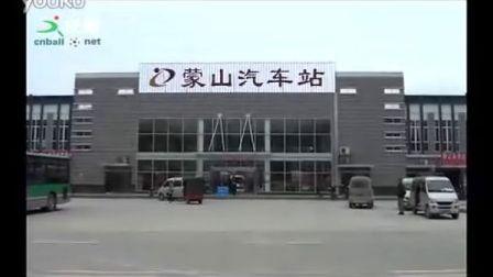 广西蒙山县