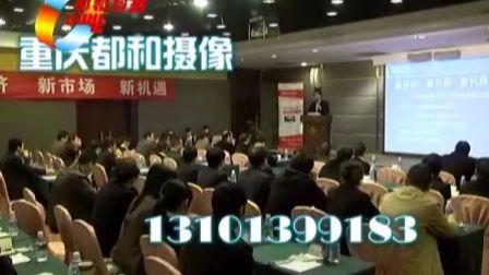 重庆会议摄像现场
