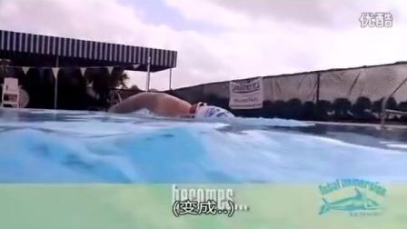 自由泳_TI 2008中文字幕版第5课(共8课)