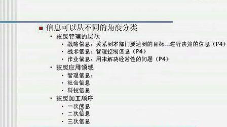 管理信息系统05 06    浙江大学