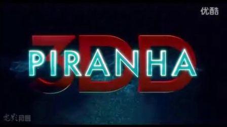 【巨乳级恐怖】食人鱼3DD Piranha 3DD 电影 超高清预告片 2012