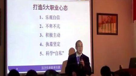 酒店管理培训师 孙红伟 慧泽伟业 酒店员工如何快速成长与发展2