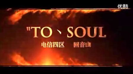 画尘印象出品《To丶Soul》帮派宣传片