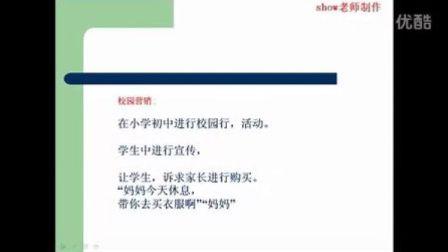 北大青鸟昌平校区免费网络营销讲座:淘宝SEO