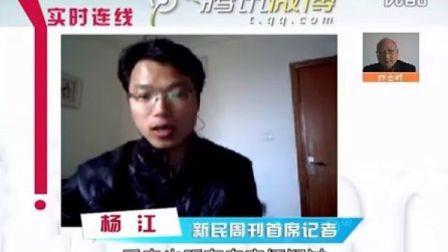 """2012.04.16 腾讯微播炉:""""皮鞋酸奶果冻""""是谣言吗?"""