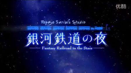 银河铁道之夜1