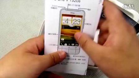 HTC One V 全新正品港行开箱 唐君毅UnboxingVideo