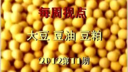 中信建投期货(大豆 豆粕 豆油)每周视点2012第11期.