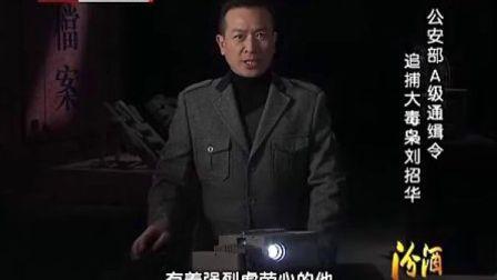 档案20120417—公安部A级通缉令 追捕大毒枭刘招华